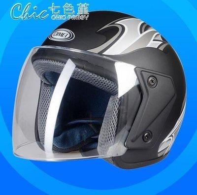 頭盔 機車男士摩托車個性酷四半覆式防霧成人「全館免運」