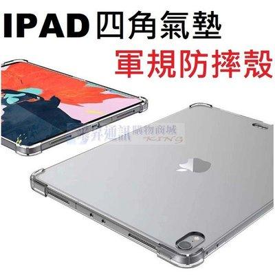 iPad Air 2 5 6 7 8 9 9.7吋 2018 四角增強 軍規級 防摔空壓殼 五倍強化【采昇通訊】