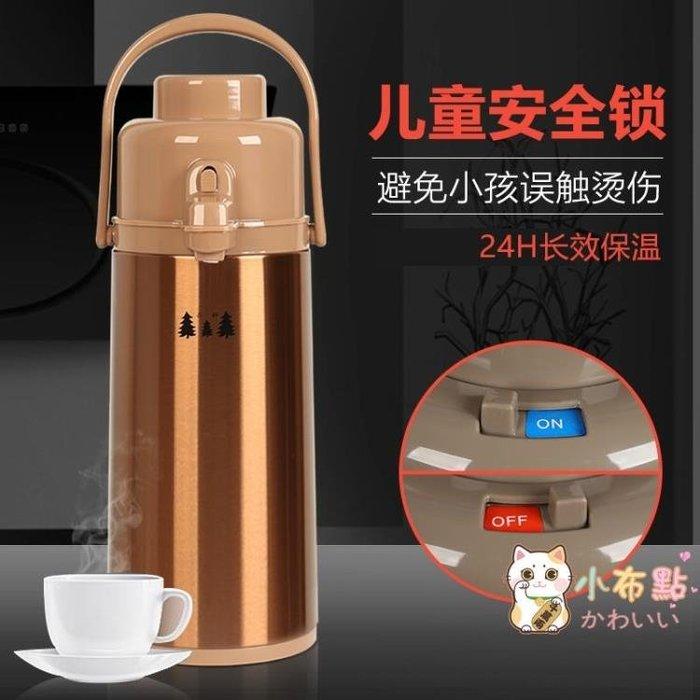 氣壓式熱水瓶家用保溫壺熱水瓶按壓式熱水壺大容量氣壓瓶棋牌室用