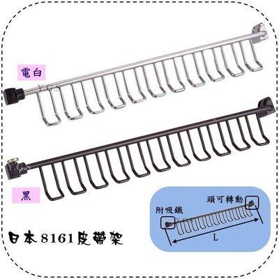 Y.G.S~[特價品區]衣櫃配件系列~日本8161皮帶夾[特價品] (含稅)