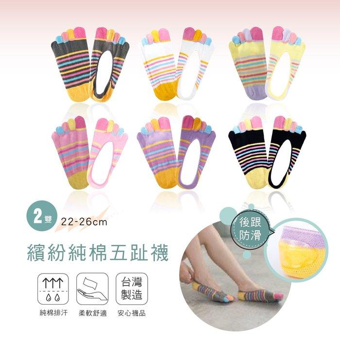 299免運 / 台灣製 / 防滑淺口五趾襪-2雙組 / 女襪 / 純棉襪子 / 現貨【FAV】【760】
