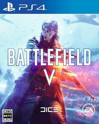 (全新現貨首批特典付)PS4 戰地風雲 5 Battlefield V 中文版