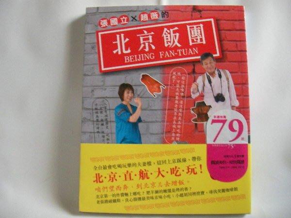 【珍寶二手書FB12】《張國立+趙薇的北京飯團》ISBN:9867586697│時周│張國立