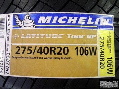 【鋁圈輪胎商城】MICHELIN 米其林 LATITUDE TOUR HP 275/40-20 X6 X5 Cayenne Touareg Rang Rover Q7 適用