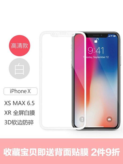 i8保護貼Apple螢幕保護貼正韓國版新款iPhone xR鋼化膜3D軟邊弧度蘋果XS手機貼膜8全屏白黑MAX藍光11-
