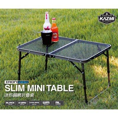 【悠遊戶外】kazmi 迷你鋼網折疊桌 露營 野餐 居家 新竹縣