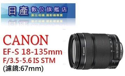 【日產旗艦】Canon EF-S 18-135mm IS STM 平輸拆鏡 適 70D 700D 760D 750D 台中市