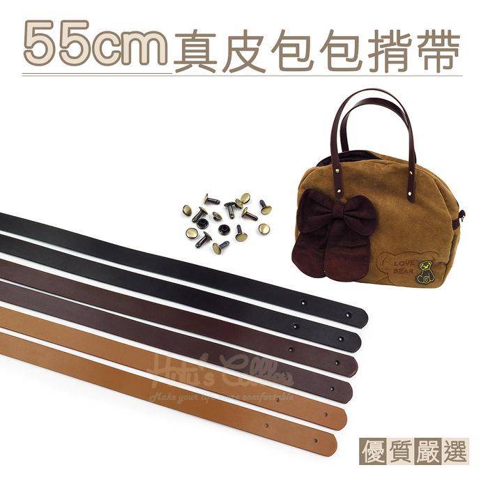 糊塗鞋匠 優質鞋材 G150 55cm真皮包包揹帶 2條1組 拼布皮帶 牛皮包揹帶 真皮包揹帶 手提包揹帶 側背揹帶