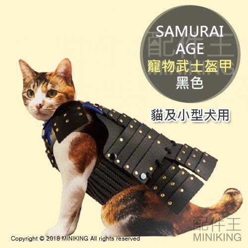 【配件王】日本代購 SAMURAI AGE 寵物盔甲 鎧甲 武士 甲冑 貓用 小型犬 貓咪盔甲 黑色 S/M/L