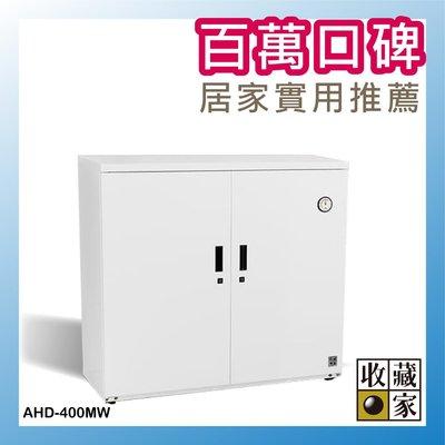 【文具箱】收藏家 AHD-400MW 大型平衡全自動除濕電子防潮箱(319公升) 精品收藏 防潮櫃 收藏櫃 單眼 相機