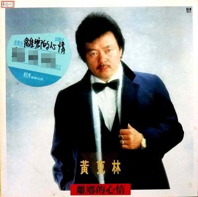 黑膠唱片(片況NM-)-台語-黃克林-離鄉的心情/男性一生哭三擺-華倫-原版歌詞