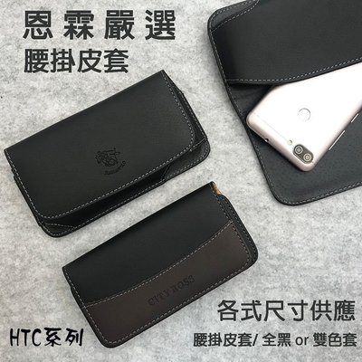 恩霖通信『手機腰掛-橫式皮套』宏達電 HTC One M7 801e (4.7吋) 腰掛皮套 橫式皮套 手機套 腰夾 台南市