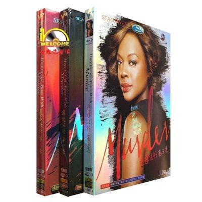 【樂視】 美劇高清DVD How to Get Away with Murder逍遙法外1-3季 完整版DVD 精美盒裝