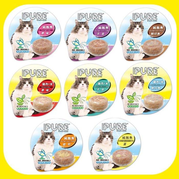 *WANG*【單入組】PURE (貓) 巧鮮杯 80g 貓餐盒 貓罐頭 多種口味可選