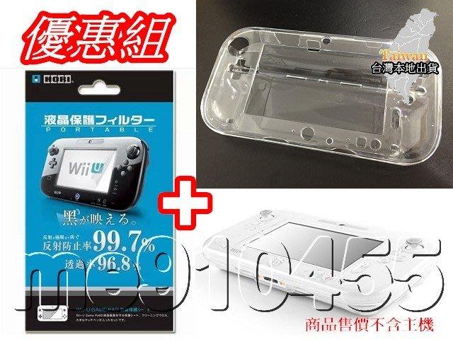 【WIIU優惠組】 Wii U保護殼 + 保護貼 Wii U水晶殼 主機 水晶殼 透明殼 保護套 螢幕貼 保護膜 有現貨