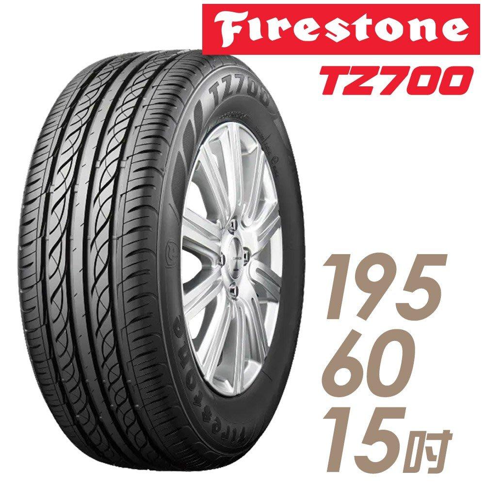 FIRESTONE 汎世通輪胎TZ700-1956015吋車麗屋  現貨 唔西.迪西H227