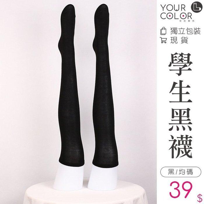 學生襪/黑|誘惑膝上襪|4B4|Yourcolor 你的顏色
