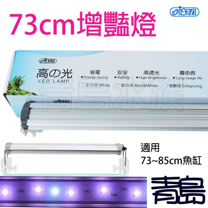 B。。。青島水族。。。EL-623台灣ISTA伊士達-高之光 LED 高亮度 跨燈==73cm/12W/2.5尺/增豔燈