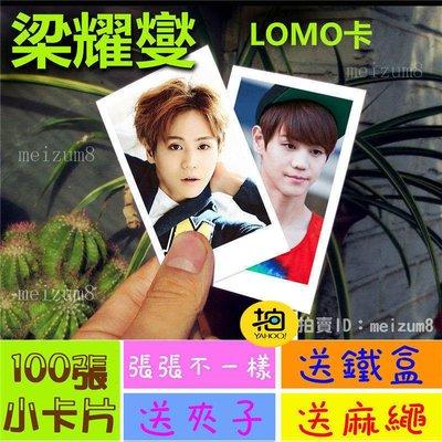 《預購》梁耀燮『LOMO卡』 100張(送鐵盒夾子麻繩)另有韓國韓劇偶像周邊寫真海報抱枕明信片卡貼