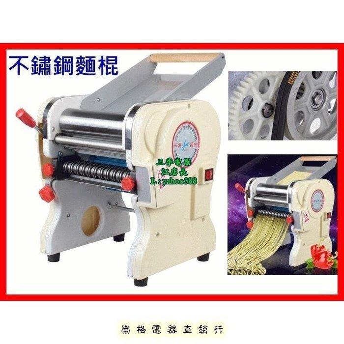 三季機器 (台灣110V)不鏽鋼麵棍電動壓麵機 製麵機 壓麵條機WS1287