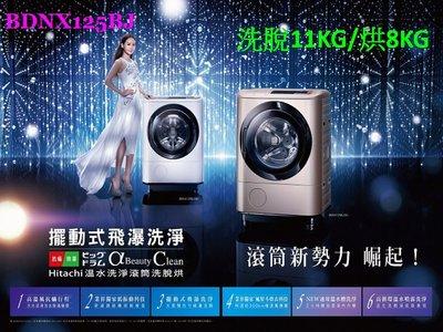 ☎『 高雄含基本安裝』HITACHI【BDNX125BJR】日立日本製12.5公斤洗脫烘滾筒洗衣機