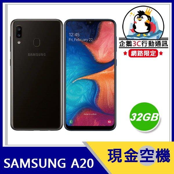 【企鵝3C】SAMSUNG 三星手機 A20 SM-A205GN/DS 32GB 黑/橘/藍現貨 下標前請先確認商品