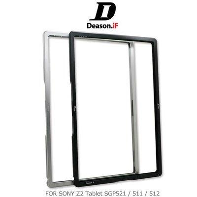 --庫米--Deason.iF APPLE IPAD AIR 免螺絲 鋁合金 金屬 磁扣邊框~免運費