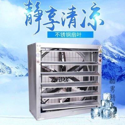 負壓風機1380大功率排氣扇養殖風機換氣扇排風扇廠房強力靜音工業
