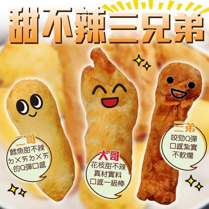 【海陸管家】甜不辣三兄弟(600g±10%/包)X1包