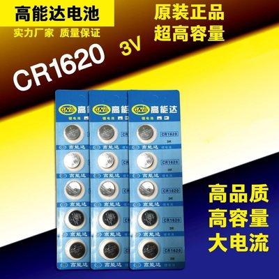 CR1620紐扣電池10入 CR1620電池 3V汽車遙控器電池 CR1620電子 cr1620