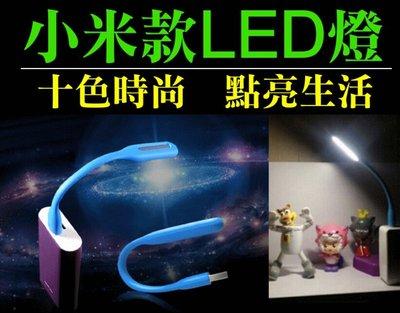 【傻瓜批發】小米款LED燈 十色可選 時尚 6燈6電阻 筆電 行動電源 小夜燈 節能燈 燈泡 節能柔光護眼 板橋可自取