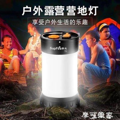 哆啦本鋪 SUPFIRE神火T1多功能帶磁鐵戶外帳篷燈露營燈USB可充電馬燈工作燈 D655