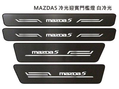 MAZDA5 馬自達5 門檻迎賓飾板 冷光踏板 冷光門檻 類碳纖門檻飾板 (3色)