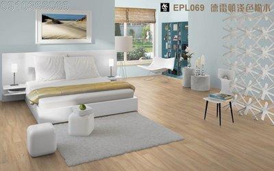 《愛格地板》德國原裝進口EGGER超耐磨木地板,可以直接鋪在磁磚上,比海島型木地板好,比QS或KRONO好EPL069-08