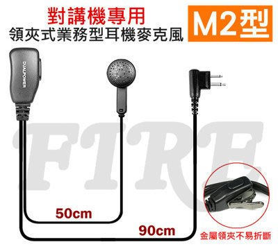 《實體店面》耳機麥克風 對講機用 標準業務型MTS/ADI/HORA/SFE 全系列規格供應中 M2型 M2頭