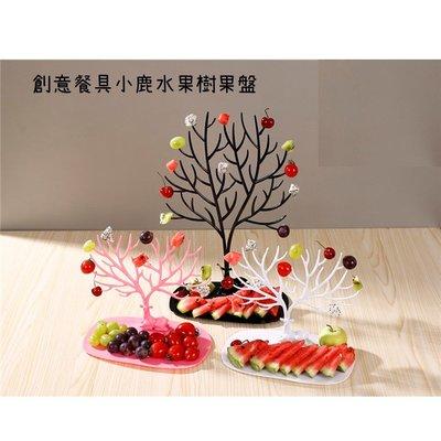 創意餐具小鹿水果樹果盤廚師比賽用具水果盤(大號)