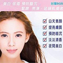 睡覺就能美白990免運,美白CARE美白亮采霜(日夜美白保養)台灣SGS檢驗合格保養,保證超值!