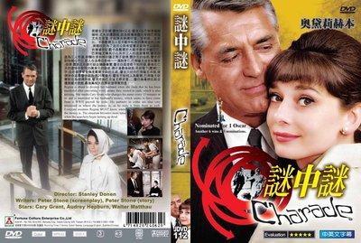 [影音雜貨店] 奧斯卡經典DVD - Charade 謎中謎 - 奧黛麗赫本主演 - 全新正版