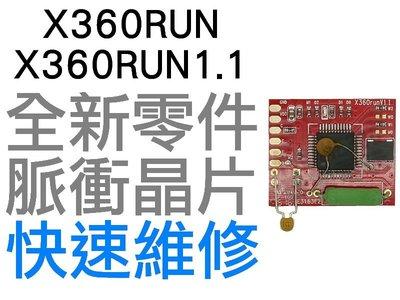 XBOX360 X360RUN 1.1 紅板 黃板 脈衝晶片 自製系統 脈衝自制 秒開晶片【台中恐龍電玩】