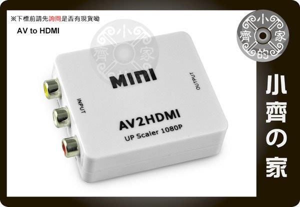 小齊的家 迷你 紅黃白 RCA蓮花端子 AV轉HDMI 液晶電視 液晶螢幕 卡拉OK 點歌機 轉接盒 轉接器