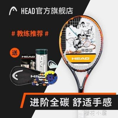HEAD海德網球拍男女士單人雙人專業大學生初學者碳纖維全碳素l4l5igo