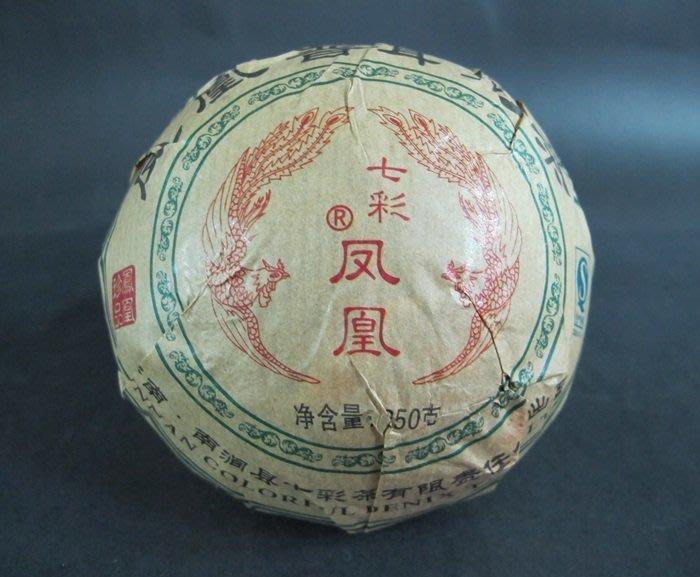 【阿LIN】900141 七彩沱生 七彩鳳凰 250克 雲南 南澗縣七彩茶有限責任公司出品