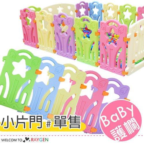 八號倉庫 兒童遊戲圍欄 嬰兒爬行學步安全護欄 圍欄單售【1F126】