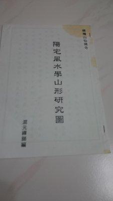 混元禪師---陽宅風水學山形研究圖