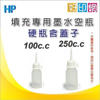 填充墨水250CC 專用空瓶【墨水填充空瓶含蓋子】 塑膠瓶 另有100CC 另有填充墨水 連續改裝