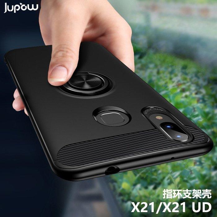 vivox21手機殼 新款全包tpu指環支架磁吸手機殼x21ud手機保護套廠