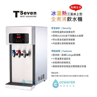 【清淨淨水店】T-Seven A2-3H 冰、溫、熱三溫型煮沸式飲水機/免喝生水,搭配5道KT式RO機16150元。