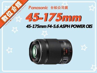 【私訊有優惠【台灣松下公司貨】Panasonic LUMIX G X VARIO PZ 45-175mm 鏡頭