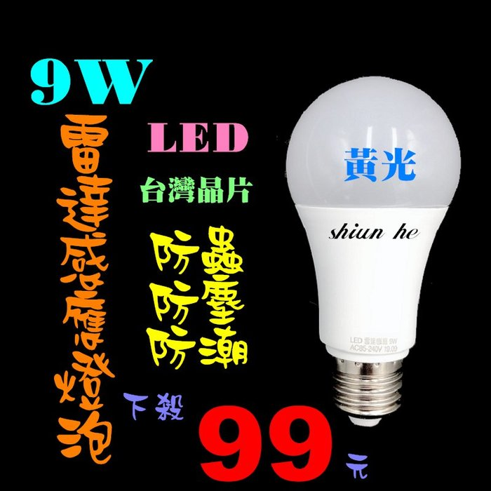 【下殺99元】9w 白光 黃光 LED燈泡 微波雷達 台灣晶片 人體感應燈泡 智能光控 人體感應 LED燈 雷達感應燈泡