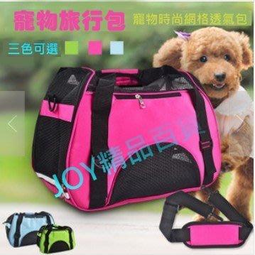 寵物便攜外出提籠/寵物外出包/寵物旅行包/狗狗手提袋/寵物背包/寵物透氣可探頭包/可提可背寵物包/折疊包(大號下標處)